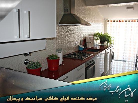 کاشی آشپزخانه ضد باکتری