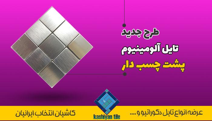تایل آلومینیوم اصفهان