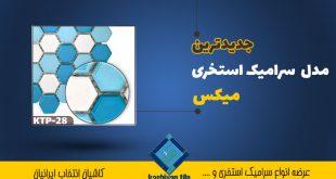 سرامیک میکس البرز